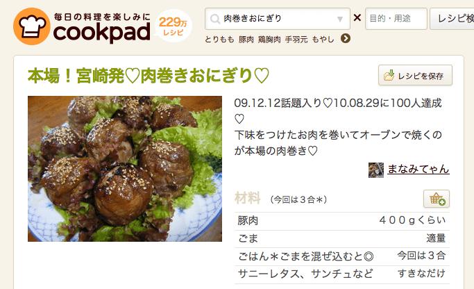 本場!宮崎発♡肉巻きおにぎり♡ by まなみてゃん [クックパッド] 簡単おいしいみんなのレシピが229万品