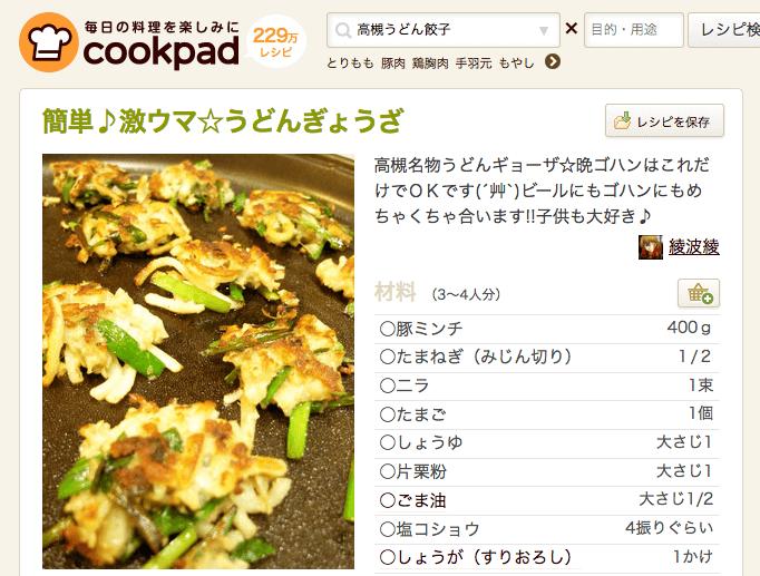 簡単♪激ウマ☆うどんぎょうざ by 綾波綾 [クックパッド] 簡単おいしいみんなのレシピが229万品