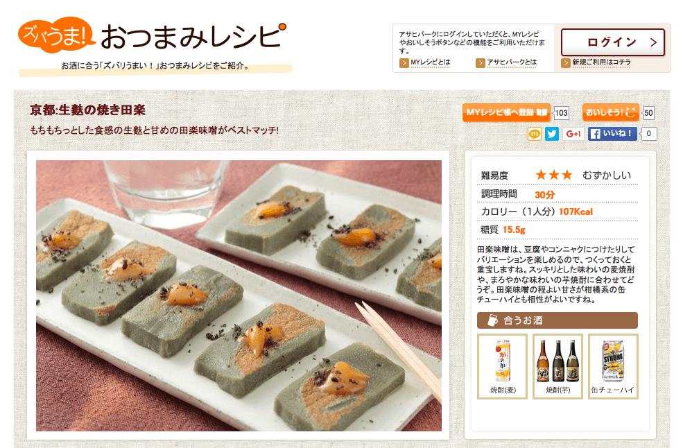 京都:生麩の焼き田楽 | ズバうま!おつまみレシピ | アサヒビール