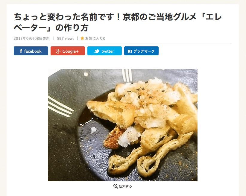 ちょっと変わった名前です!京都のご当地グルメ「エレベーター」の作り方 | nanapi [ナナピ]