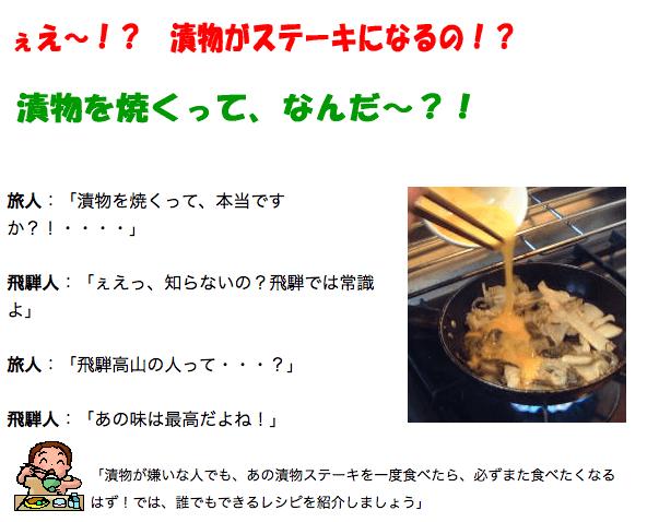 飛騨高山の漬物ステーキ・作り方レシピの紹介