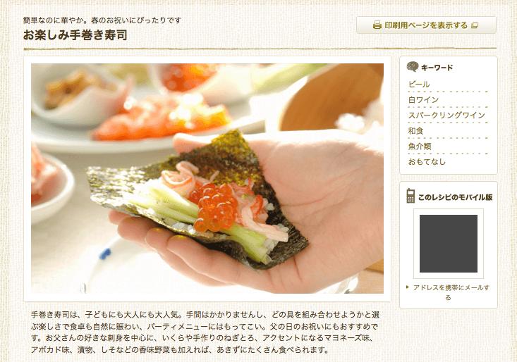 お楽しみ手巻き寿司 | お酒にピッタリ!おすすめレシピ | サッポロビール