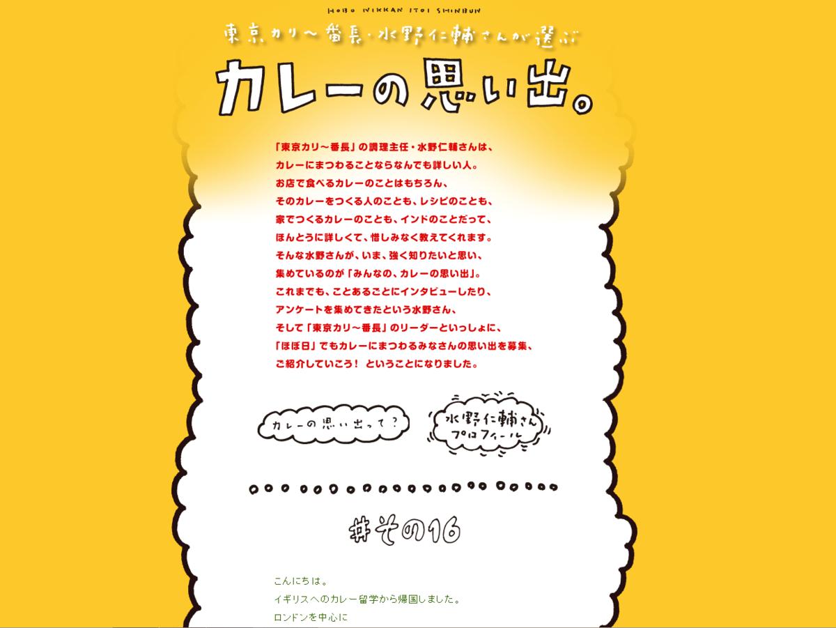 東京カリ~番長・水野仁輔さんが選ぶ カレーの思い出。