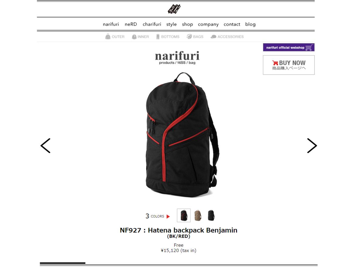 NF927 : Hatena backpack Benjaminbags|narifuri