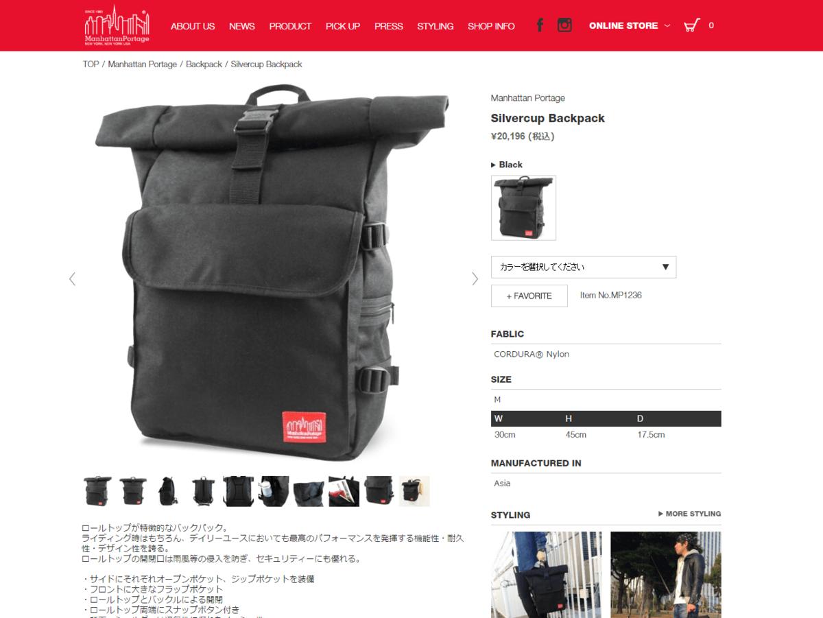 Silvercup Backpack/Manhattan Portage|Manhattan Portage(マンハッタンポーテージ)オフィシャル通販サイト|Manhattan Portage ONLINE STORE
