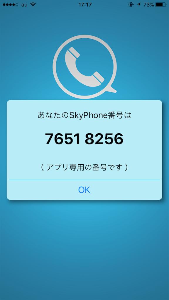SkyPhone専用の番号で発信する