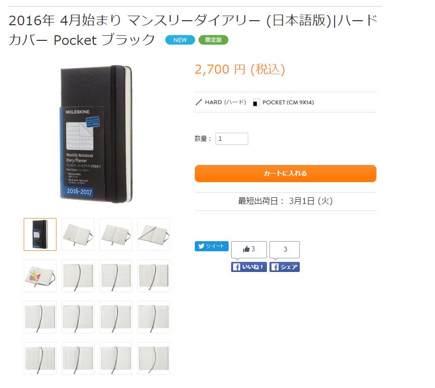 2016年 4月始まり マンスリーダイアリー (日本語版)|ハードカバー Pocket ブラック / Moleskine Online Store(モレスキンオンラインストア)