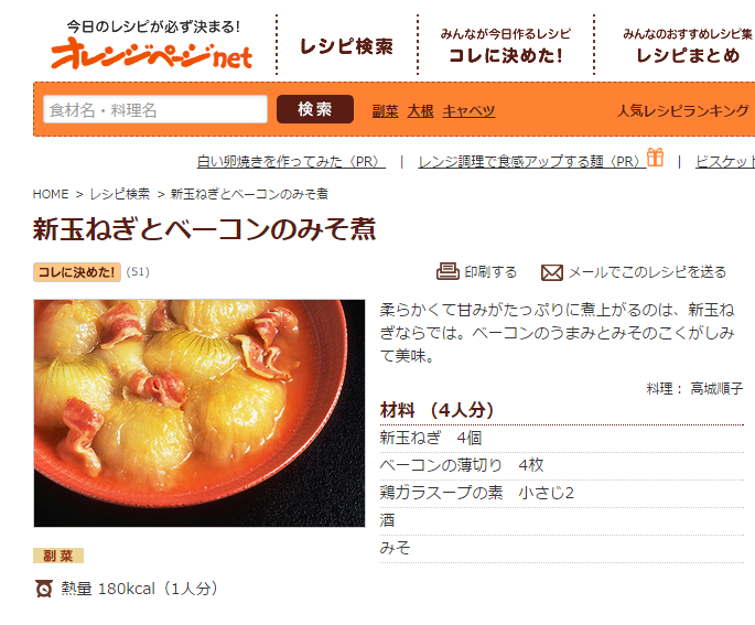 新玉ねぎとベーコンのみそ煮 | 高城順子さんのレシピ【オレンジページnet】プロに教わる簡単おいしい献立レシピ