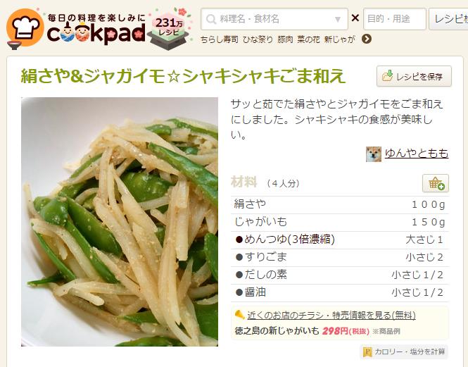 絹さや&ジャガイモ☆シャキシャキごま和え by ゆんやともも [クックパッド] 簡単おいしいみんなのレシピが231万品
