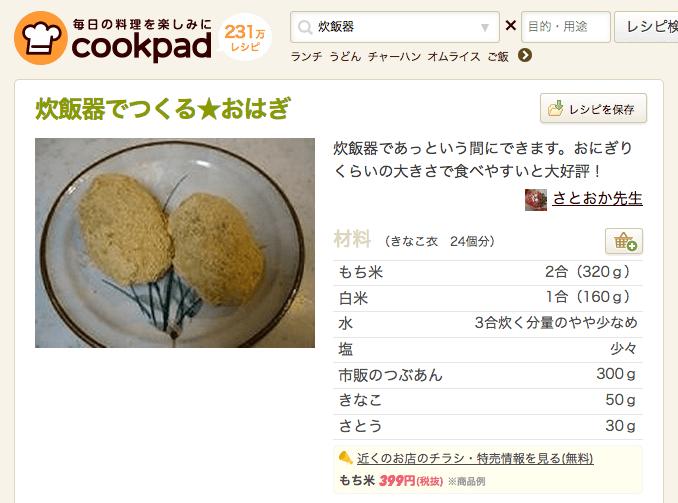 炊飯器でつくる★おはぎ by さとおか先生 [クックパッド] 簡単おいしいみんなのレシピが231万品
