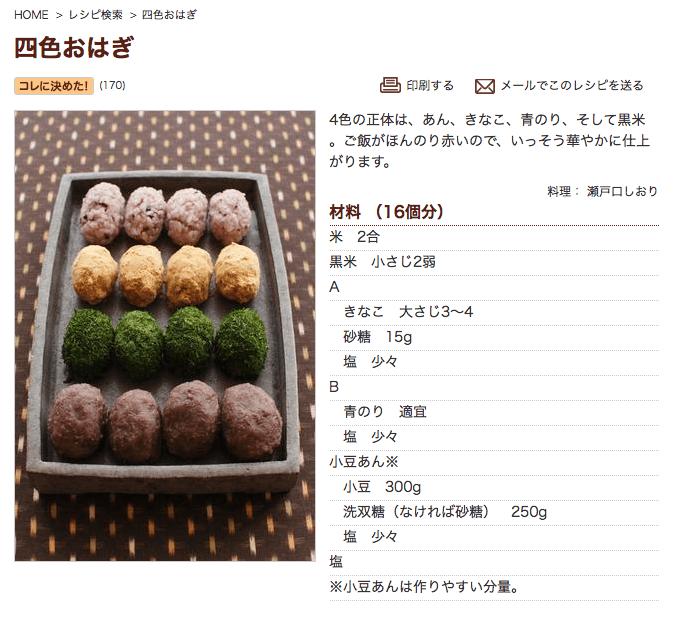 四色おはぎ | 瀬戸口しおりさんのレシピ【オレンジページnet】プロに教わる簡単おいしい献立レシピ