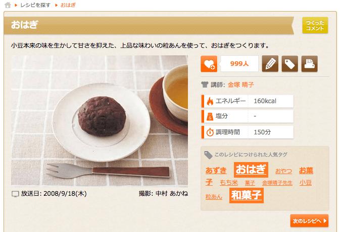 おはぎレシピ 講師は金塚 晴子さん|使える料理レシピ集 みんなのきょうの料理 NHKエデュケーショナル