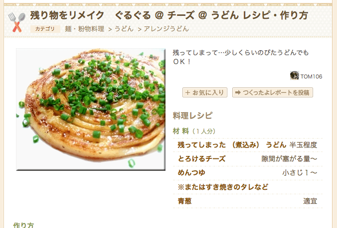 残り物をリメイク ぐるぐる @ チーズ @ うどん レシピ・作り方 by TOM106|楽天レシピ