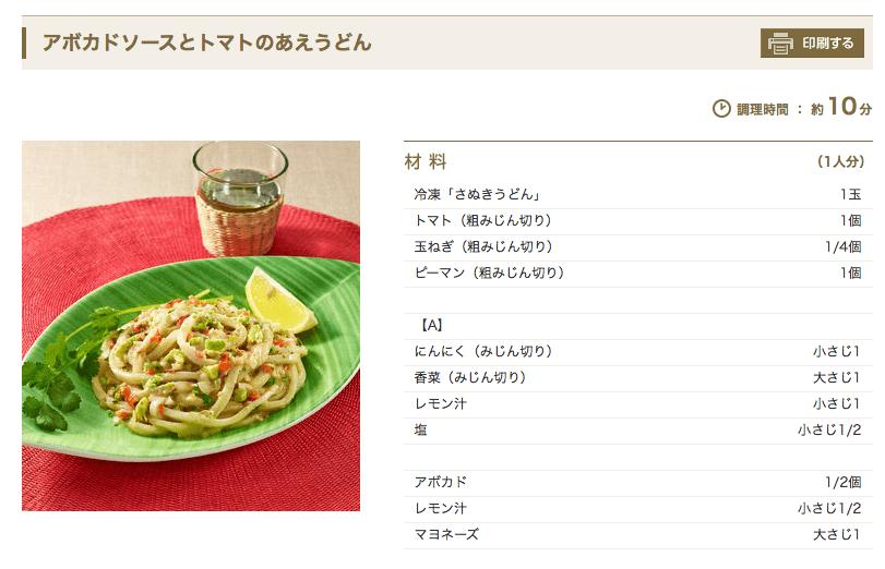 アボカドソースとトマトのあえうどん | うどんレシピ | テーブルマーク株式会社