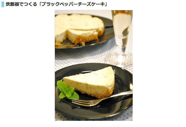 炊飯器でつくる「ブラックぺッパーチーズケーキ」がおつまみにもなる! | マイナビニュース