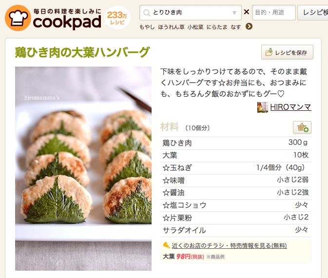鶏ひき肉の大葉ハンバーグ by HIROマンマ [クックパッド] 簡単おいしいみんなのレシピが233万品