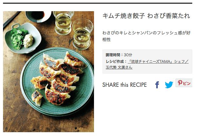 【ELLE a table】キムチ焼き餃子 わさび香菜たれレシピ エル・オンライン