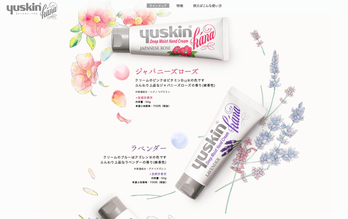 ユースキンhana ブランドサイト|ユースキン製薬株式会社