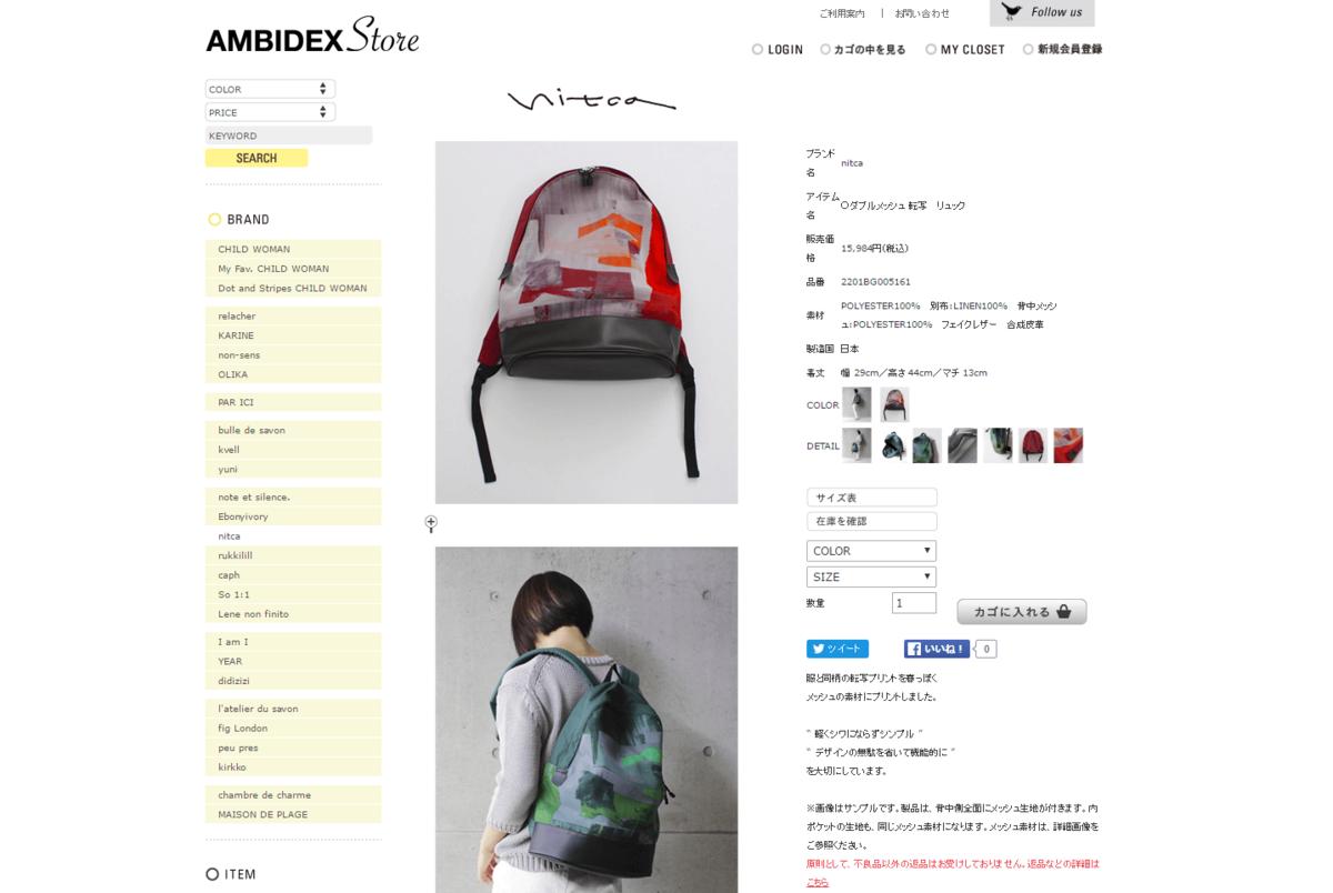 AMBIDEX Store / ○ダブルメッシュ 転写 リュック