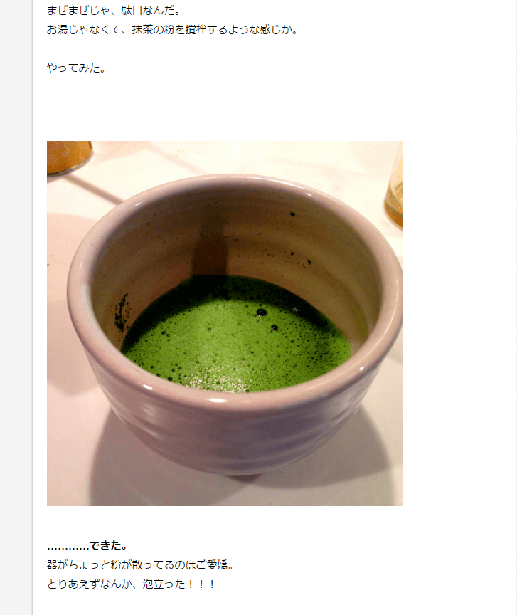 家で抹茶が飲めるとは。初心者セットで茶師デビューしたった! - レールを外れてもまだ生きる - ベンチャーOLブログ