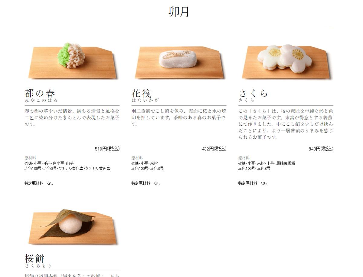夏の主菓子(生菓子) | 京菓子司 末富 | KYOTO SUETOMI