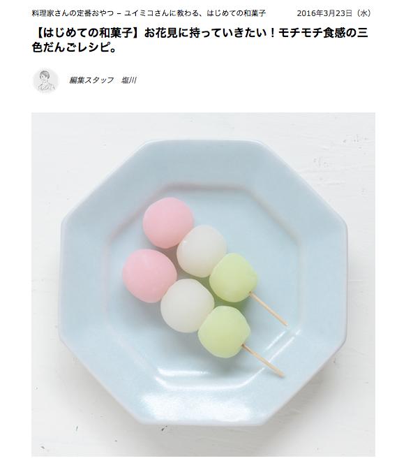 簡単和菓子レシピ、お花見弁当に三色だんご - 北欧、暮らしの道具店