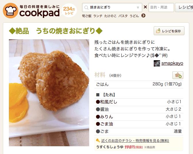 ◆絶品 うちの焼きおにぎり◆ by smapkayo [クックパッド] 簡単おいしいみんなのレシピが234万品
