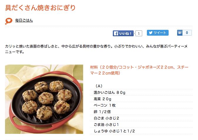 具だくさん焼きおにぎりのレシピ | ル・クルーゼレシピサイト