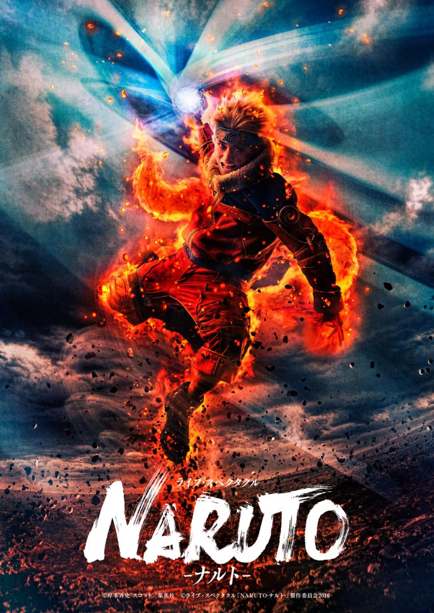 ライブ・スペクタクル「NARUTO-ナルト-