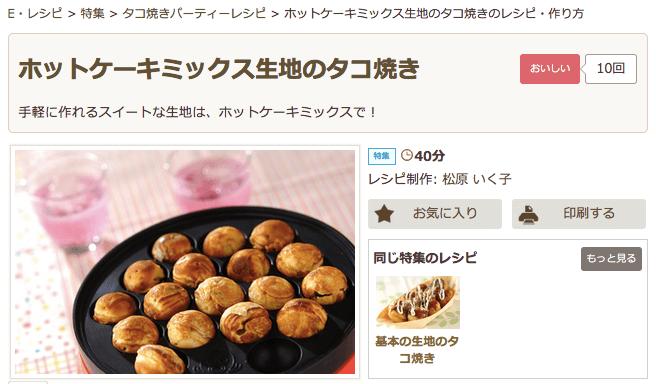 ホットケーキミックス生地のタコ焼き【E・レシピ】料理のプロが作る簡単レシピ/2010.04.26公開のレシピです。