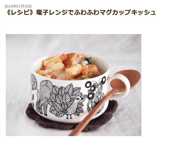 《レシピ》電子レンジでふわふわマグカップキッシュ : おうちごはんとおかしとねこ