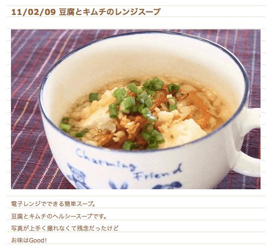 11/02/09 豆腐とキムチのレンジスープ [キムチレシピ]