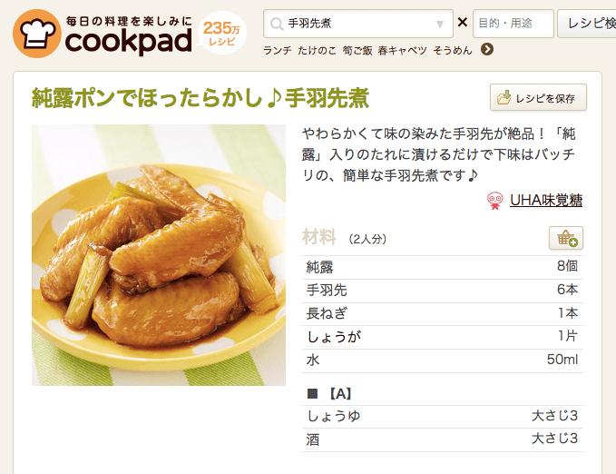 純露ポンでほったらかし♪手羽先煮 by UHA味覚糖 [クックパッド] 簡単おいしいみんなのレシピが235万品