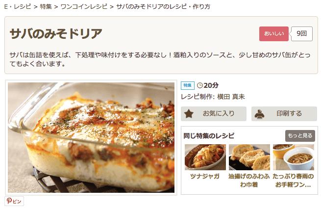 サバのみそドリア【E・レシピ】料理のプロが作る簡単レシピ/2009.12.14公開のレシピです。