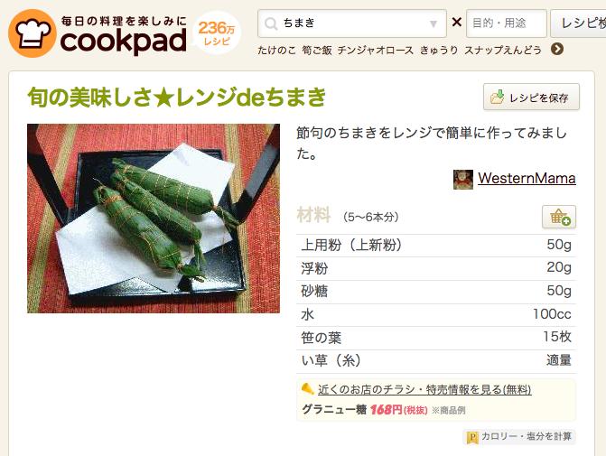 旬の美味しさ★レンジdeちまき by WesternMama [クックパッド] 簡単おいしいみんなのレシピが236万品