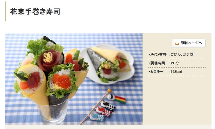 花束手巻き寿司:メニュー・レシピ|ミツカングループ商品・メニューサイト