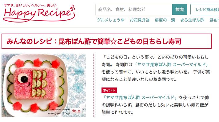 みんなのレシピ:昆布ぽん酢で簡単☆こどもの日ちらし寿司 | Happy Recipe(ヤマサ醤油のレシピサイト)