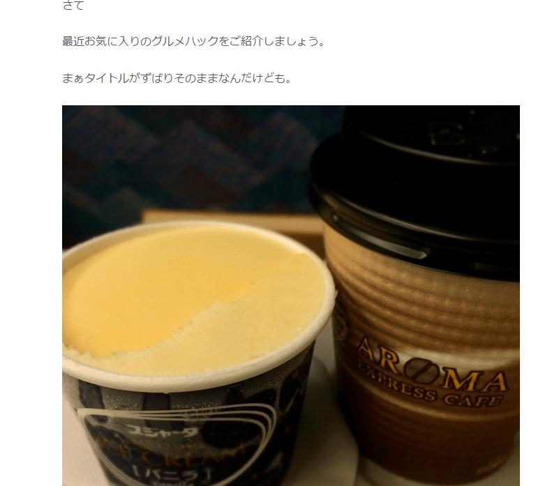 新幹線でアフォガートすると意外とウマイ - Noblesse Oblige 2nd by iGCN