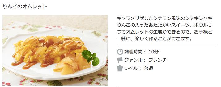 りんごのオムレット | オリジナルレシピ | CLUB T-fal