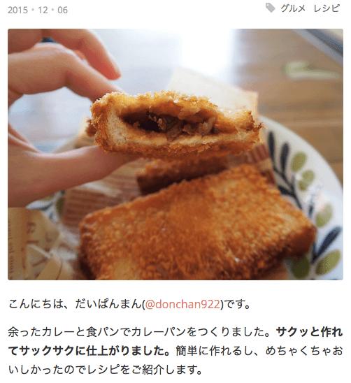 食パンと余ったカレーでサクッとカレーパンをつくってみました - 技術を磨くだいぱんまん