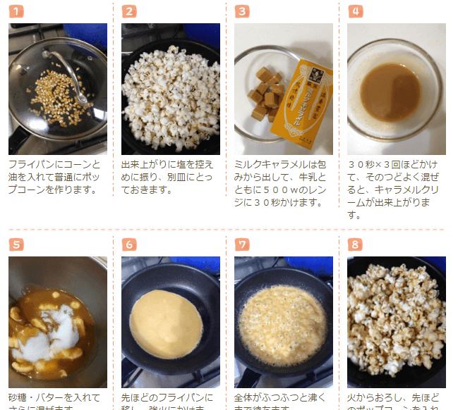 絶対ベタつかない!塩キャラメルポップコーン! レシピ・作り方 by 082クワハラ|楽天レシピ