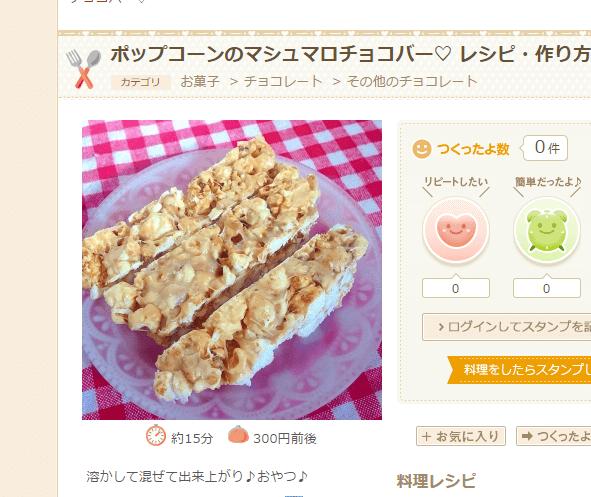 ポップコーンのマシュマロチョコバー♡ レシピ・作り方 by はなはなりんご|楽天レシピ