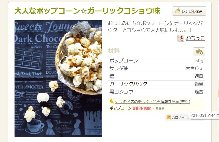 大人なポップコーン☆ガーリックコショウ味 by わちっこ [クックパッド] 簡単おいしいみんなのレシピが237万品