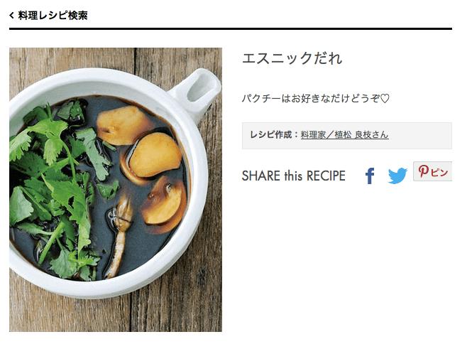 【ELLE a table】エスニックだれレシピ|エル・オンライン