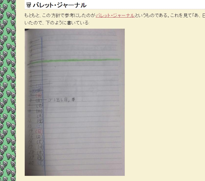 クズのための手帳術: 全部まとめて書く - Line 1: Error: Invalid Blog('by Esehara' )
