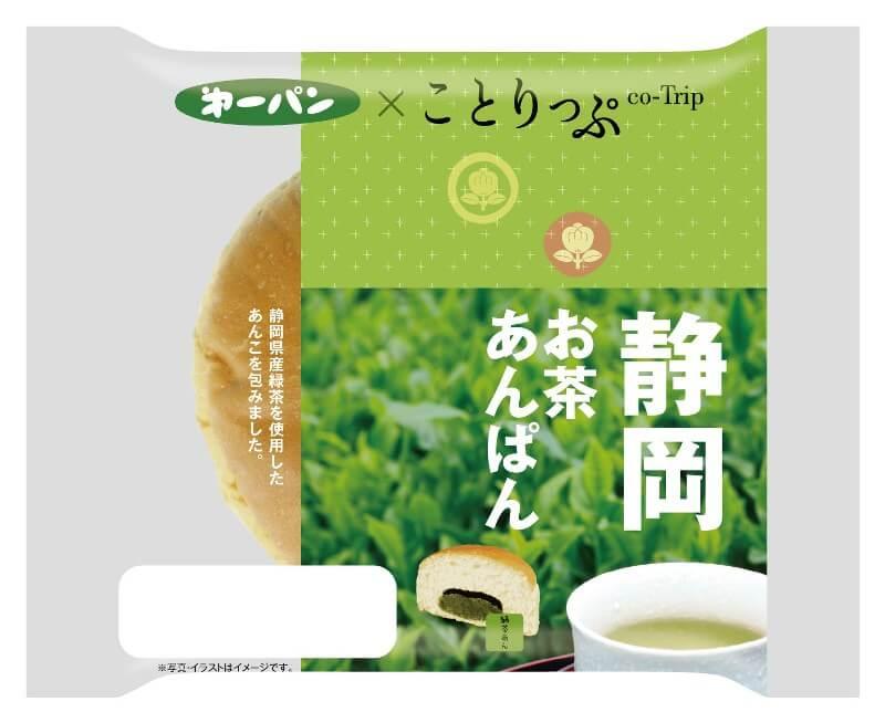 ことりっぷ 静岡お茶あんぱん