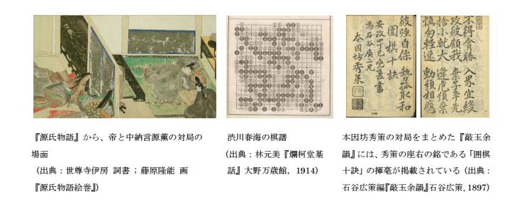 日本の囲碁-白と黒の戦い-