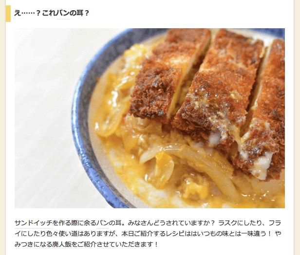 【中毒性注意】余った「パンの耳」が神食材に変身する廃人飯レシピ - みんなのごはん