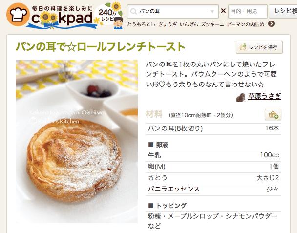 パンの耳で☆ロールフレンチトースト by 草原うさぎ [クックパッド] 簡単おいしいみんなのレシピが240万品