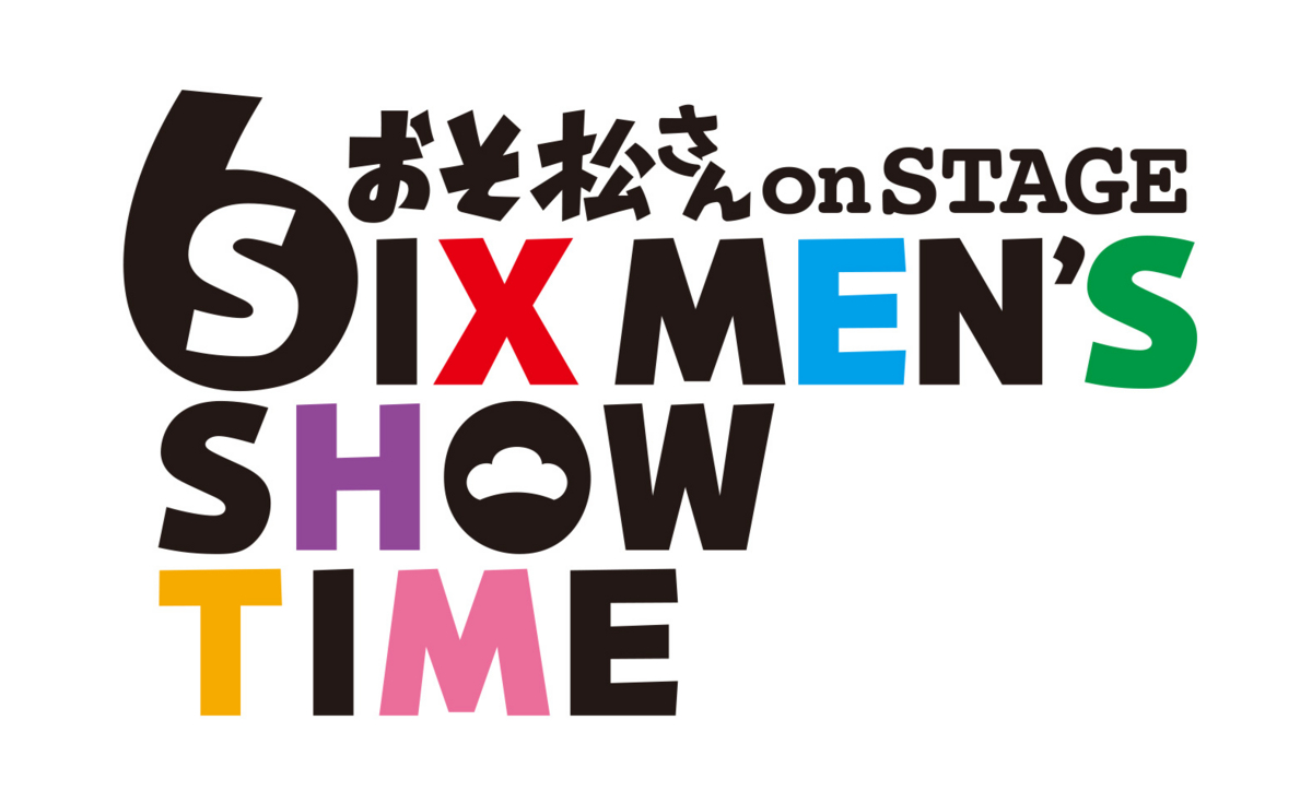おそ松さん on STAGE ~SIX MEN'S SHOW TIME